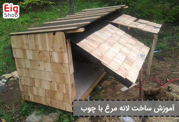 آموزش ساخت لانه مرغ با چوب