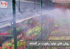 تامین-رطوبت-در-گلخانه