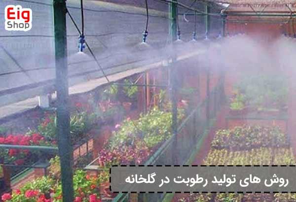 تولید رطوبت در گلخانه