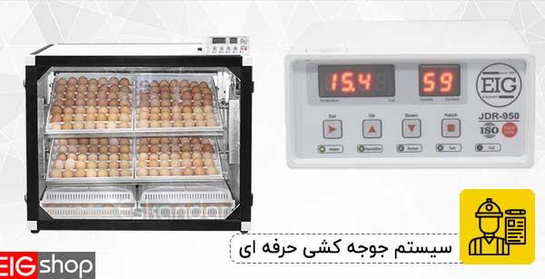 سیستم حرفه ای در دستگاه جوجه کشی 252 تایی