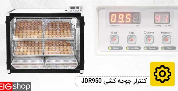 کنترلر جوجه کشی jdr950 مخصوص 252 تایی