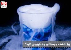 یخ-خشک