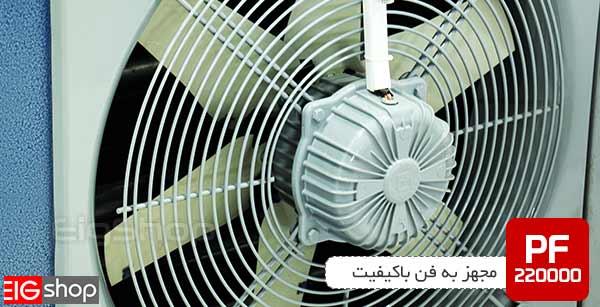 فن هیتر حرارتی و گرمایشی pf220 هزار