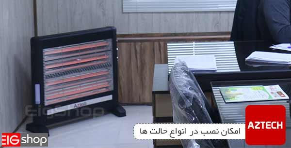 نصب راحت بخاری برقی کم مصرف آزتک eig