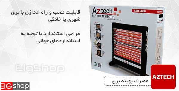 مصرف بهینه برق بخاری برقی فن دار آزتک