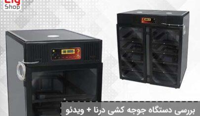 Check-the-Durna-incubator