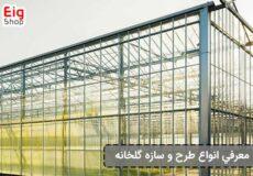 طرح-و-سازه-گلخانه