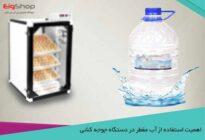 آب مقطر دستگاه جوجه کشی