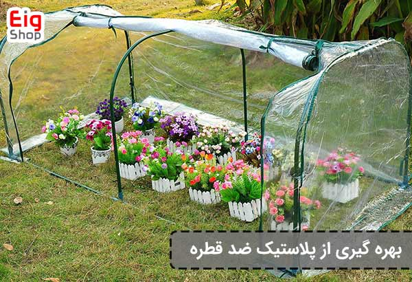 پلاستیک ضد قطره در گلخانه