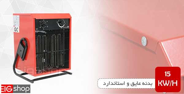 بدنه عایق و استاندارد هیتر برقی 15 کیلووات - فروشگاه اینترنتی EIG-SHOP