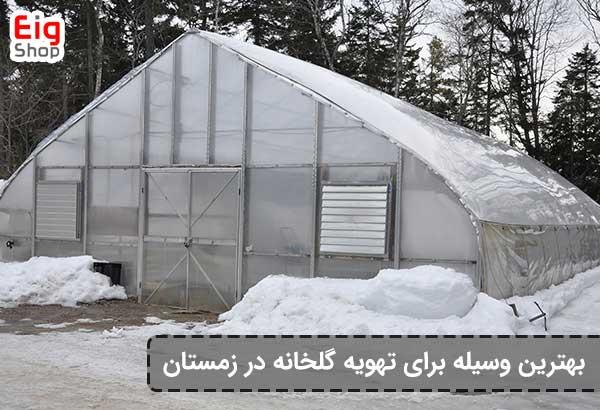تجهیزات تهویه گلخانه در زمستان - فروشگاه اینترنتی EIG-SHOP