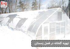 تهویه-گلخانه-در-زمستان