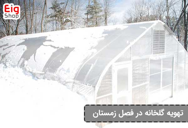 نهویه گلخانه در زمستان - فروشگاه اینترنتی EIG-SHOP