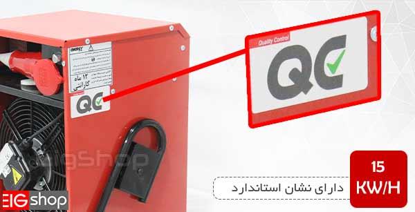 نشان استاندارد هیتر برقی 15 کیلووات - فروشگاهع اینترنتی EIG-SHOP