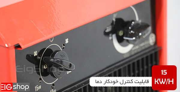 قابلیت تنظیم و کنترل دما - فروشگاه اینترنتی EIG-SHOP