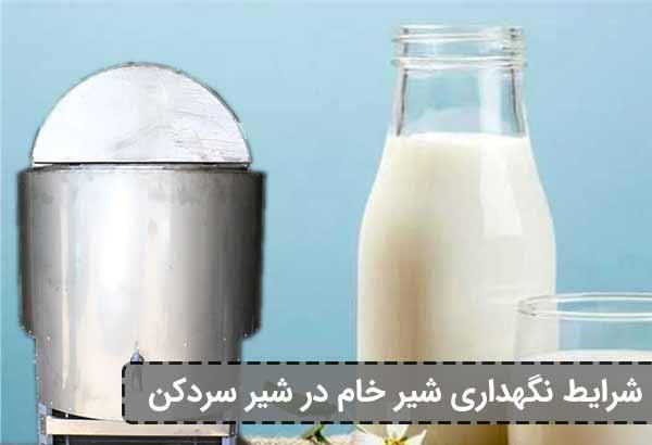 نگهداری شیرخام در شیرسردکن