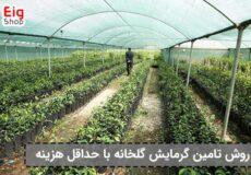 هزینه-گرمایش-گلخانه