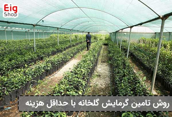 هزینه تامین گرمایش گلخانه