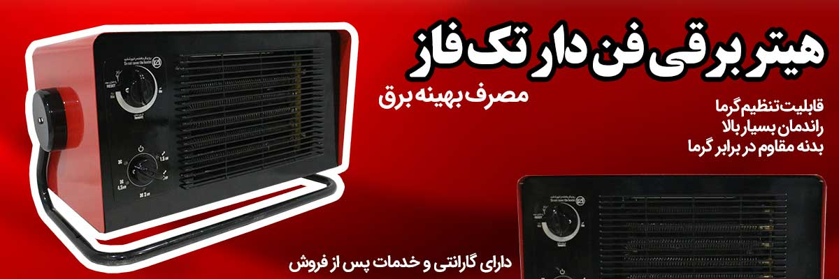 هیتر برقی فن دار تک فاز - فروشگاه اینترنتی EIG-SHOP