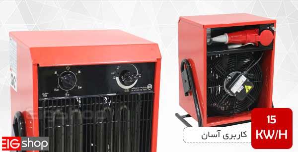 کاربری آسان و راحت هیتر برقی 15 کیلووات - فروشگاه اینترنتی EIG-SHOP