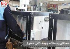 دستکاری دستگاه جوجه کشی - فروشگاه اینترنتی eig