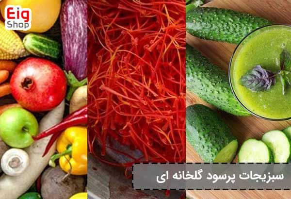 سبزیجات پرسود گلخانه ای - فروشگاه اینترنتی eig-shop