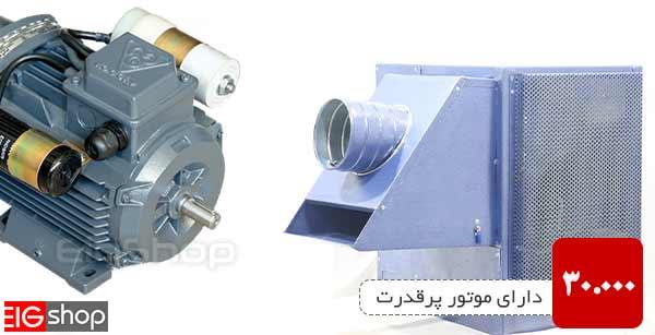موتور رطوبت ساز مینیاتور - فروشگاه اینترنتی eig-shop