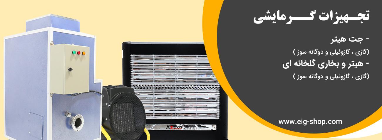 تجهیزات گرمایشی - فروشگاه اینترنتی eig-shop