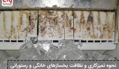 نحوه-نظافت-یخساز