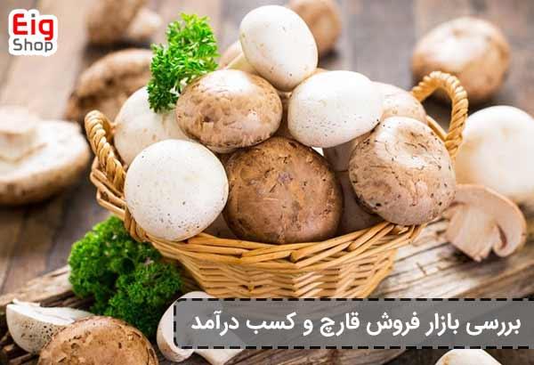 بازار فروش قارچ-گزوه صنعتی eig