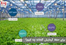 حفظ-گرمایش-گلخانه