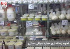 راه-اندازی-مغازه-لبنیاتی