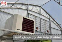 استفاده-از-یونیت-هیتر-برای-گرمایش-گلخانه