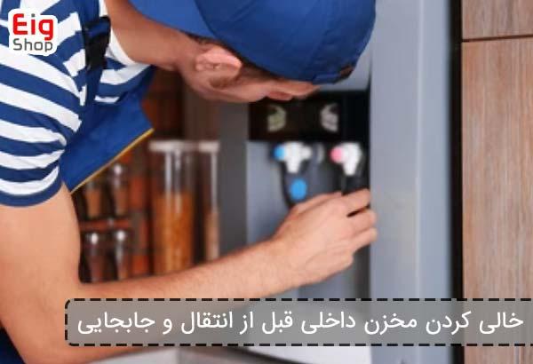 خالی کردن مخزن داخلی قبل از انتقال و جابجایی - فروشگاه اینترنتی eig shop