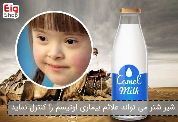 شیر شتر می تواند علائم بیماری اوتیسم را کنترل نماید - فروشگاه اینترنتی eig shop