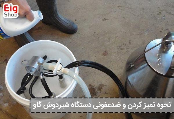 نحوه تمیز کردن و ضدعفونی دستگاه شیردوش گاو - فروشگاه اینترنتی eig shop