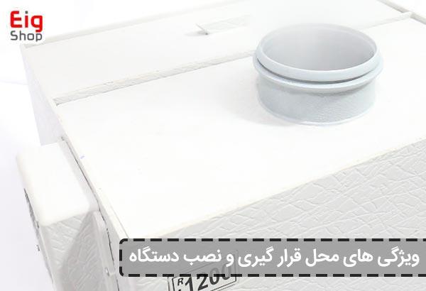 ویژگی های محل قرار گیری و نصب دستگاه - فروشگاه اینترنتی eig shop